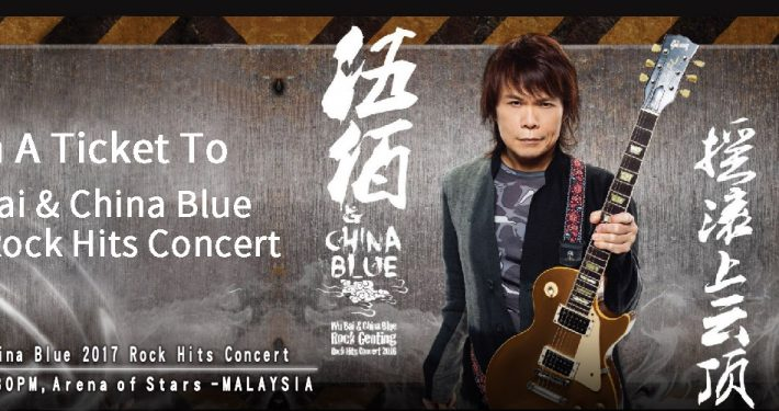 Wu Bai Concert Ticket